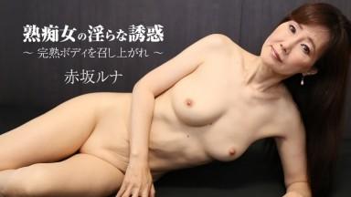 HEYZO-2502 熟痴女の淫らな誘惑~完熟ボディを召し上がれ~