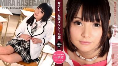 071521_001 セクシー女優スペシャル版 ~ 長谷川美裸 みほの