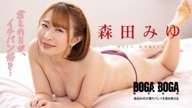 081521-001 BOGA x BOGA 〜森田みゆが僕のプレイを褒め称えてくれる〜