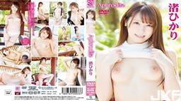 AP-004 Aphrodite~渚ひかり