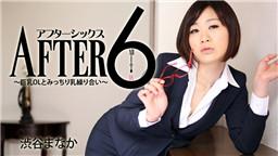 HEYZO-1705 アフター6~巨乳OLとみっちり乳繰り合い~ - 渋谷まなか
