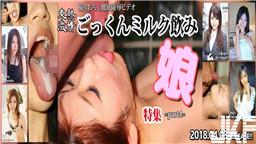 Tokyo-Hot n1297 東熱激情ごっくんミルク飲み娘特集 part4