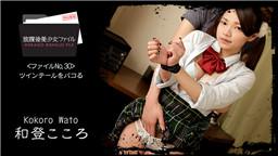 HEYZO-1707 放課後美少女ファイル No.30~ツインテールをパコる~ 和登こころ