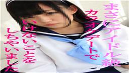 FC2-PPV 809834 アイドル級ももこちゃんと制服カラオケデート。店內でセクハラ、いけないことをしちゃいました☆特典付