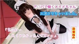 HeyDouga 4183-015 まりん22歳 ア〇バで働くメイドちゃん出演させちゃいました
