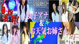 Tokyo-Hot n1298 東熱激情 自我粉砕!女子アナ&お天気お姉さん 特集 part1