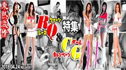 Tokyo-Hot n1301 東熱激情 RQ&キャンギャル特集 part2