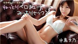 HEYZO-1726 ねっとりベロチュー、みっちりセックス~清楚娘をじっくり責める~ - 水鳥文乃