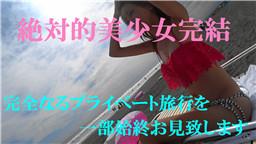 FC2-PPV 827034 ついにラスト作品☆あの伝説の絶対的美少女と2泊3日愛し合う完全プライベート旅行後編☆限定特典付