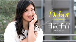 カリビアンコム 051818-669 Debut Vol.47 ~21歳の経験値~ 日高千晶