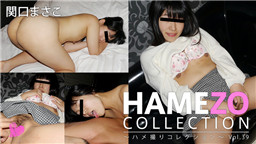 HEYZO-1738 HAMEZO~ハメ撮りコレクション~vol.39 - 関口まさこ