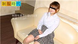 天然むすめ 052218_01 制服時代~學生時代に3Pは経験済みです~ 植田なつみ
