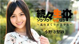 HEYZO-1742 続々生中~亂れまくりの美少女~ 小野寺梨紗