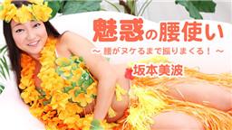 HEYZO 1745 魅惑の腰使い~腰がヌケるまで振りまくる!~ - 坂本美波
