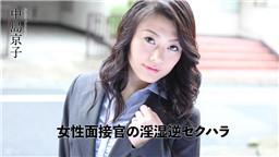 カリビアンコム 070318-698 女性面接官の淫濕逆セクハラ 中島京子