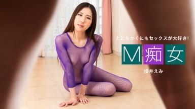 1Pondo-082220_001 M痴女 櫻井えみ