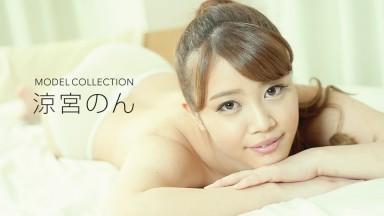 1Pondo-122620_001 モデルコレクション 涼宮のん