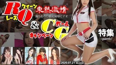n1478 東熱激情 RQ&キャンギャル特集 part6