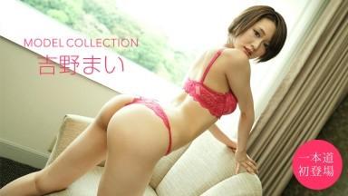 1Pondo-080920_001 モデルコレクション 吉野まい