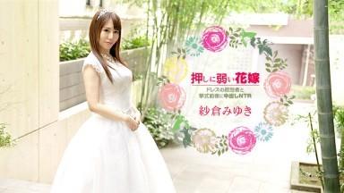 030621-001 押しに弱い花嫁 〜ドレスの担当者と挙式前夜に中出しNTR