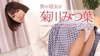 122720-001 僕の彼女が菊川みつ葉だったら 〜いつも朝勃ちを狙ってくるので毎朝遅刻です〜