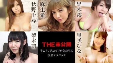 022521-001 THE 未公開 〜手コキ、足コキ、美女たちの抜きテクニック〜