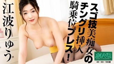 022421-001 [VR] スゴ技美痴女のチングリ挿入騎乗位プレス!